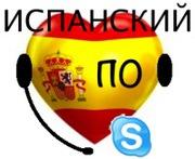Испанский язык по скайпу  из Испании