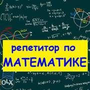 Репетитор по математике на казахском языке