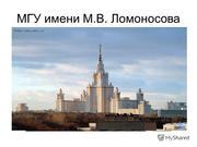 Курсы подготовки к вступительным экзаменам в МГУ