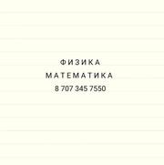 Математика / Физика